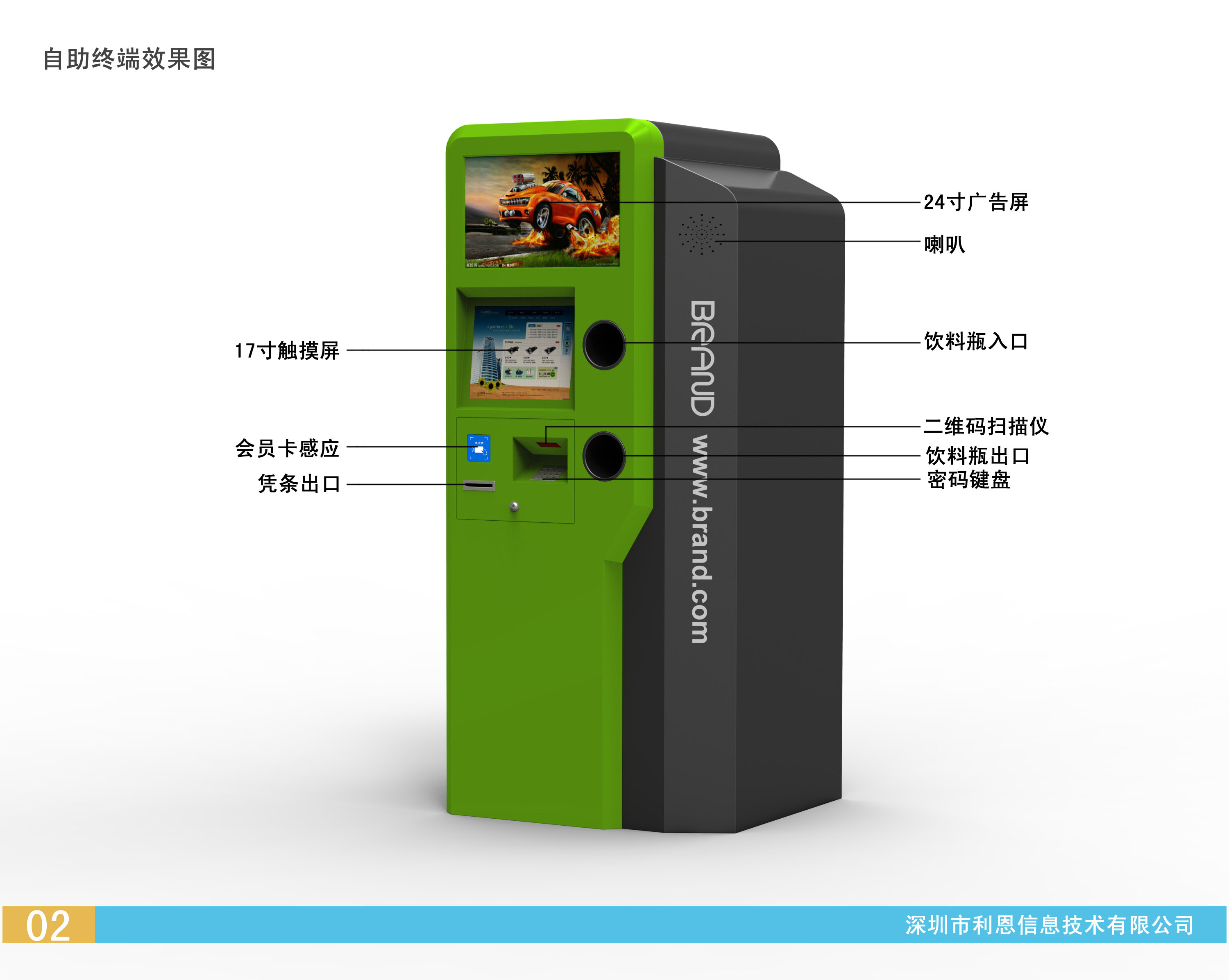 Recycling Machine Self Checkout Kiosk 24'' LCD Display DC 24V For Advertising